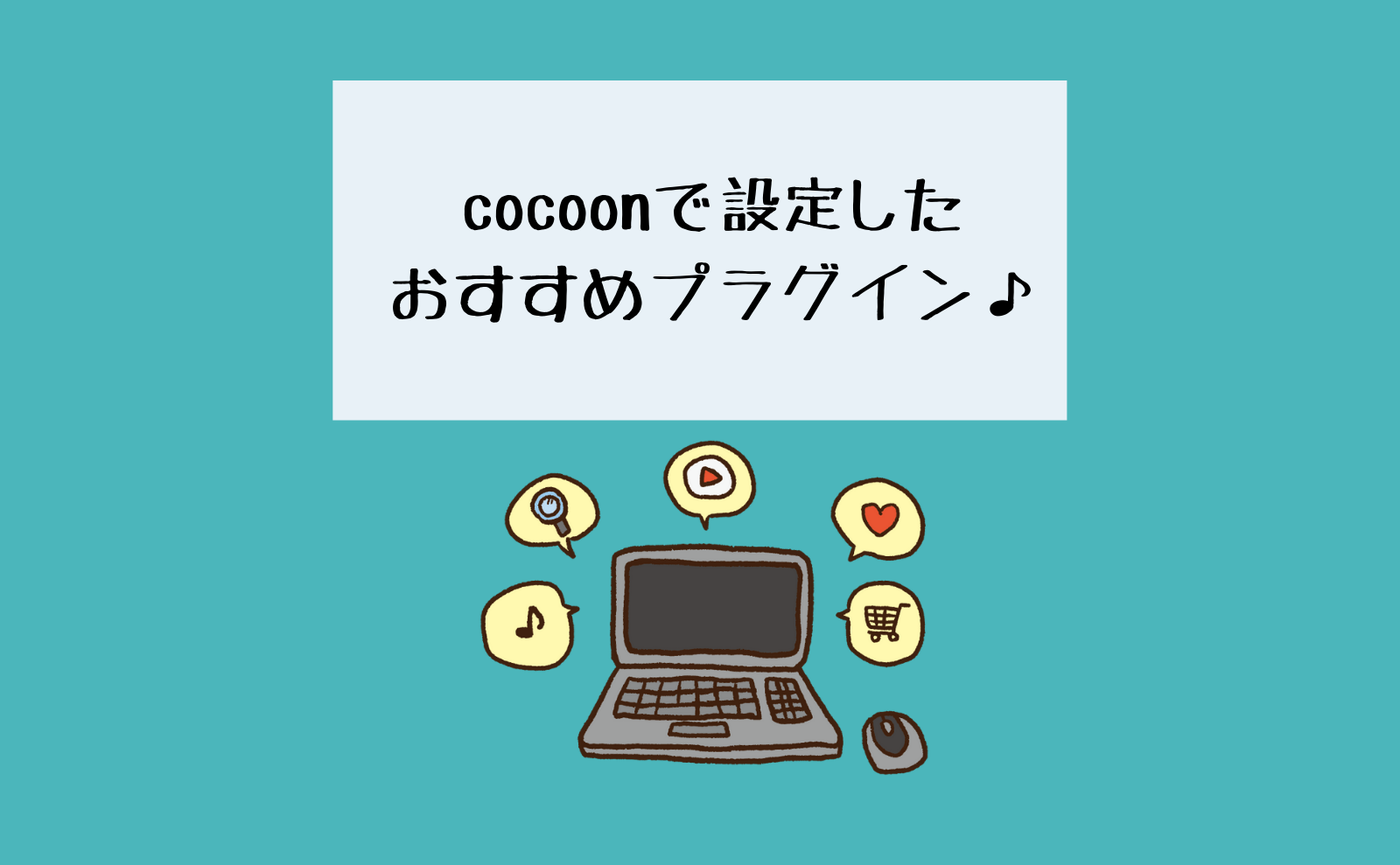 【初心者】cocoonで設定したおすすめプラグイン♪ | よしゆるブログ