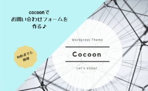 cocoon-inquiry-form