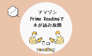 prime-reading-all-you-can-read