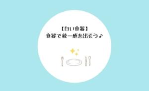 White-tableware-unity