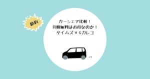 Car-sharing-deals