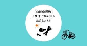 Sunscreen-bicycle