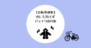 Bicycle-sunscreen-measures