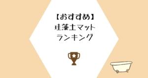 Diatomaceous-earth-mat-ranking