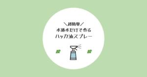 Hakka-oil-spray-tap-water
