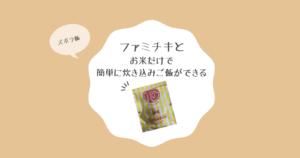 famichiki-rice